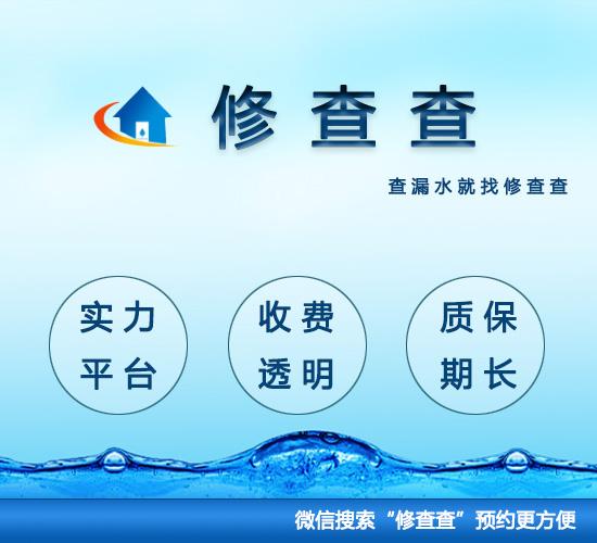 房子漏水怎么检查,房子漏水怎么修好呢?