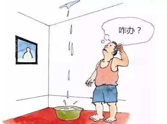 房屋漏水是什么原因,房屋漏水如何处理?